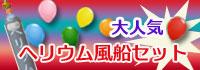 ヘリウムと風船セット販売