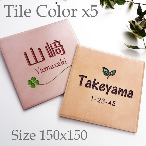 画像1: 5色から選べるカラータイル表札150角 (1)