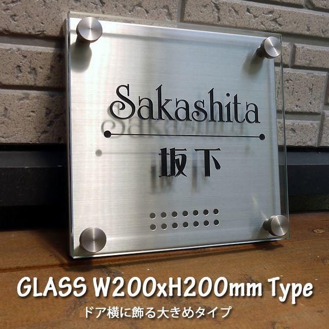画像1: ガラス表札200角タイプ/NPG-2020 (1)
