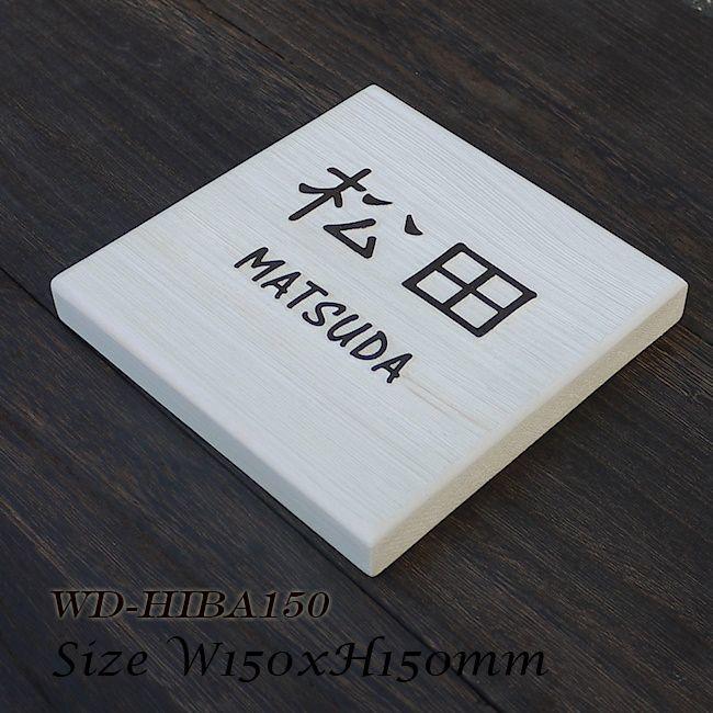 画像1: 木製ヒバ表札 白150角浮き彫り (1)