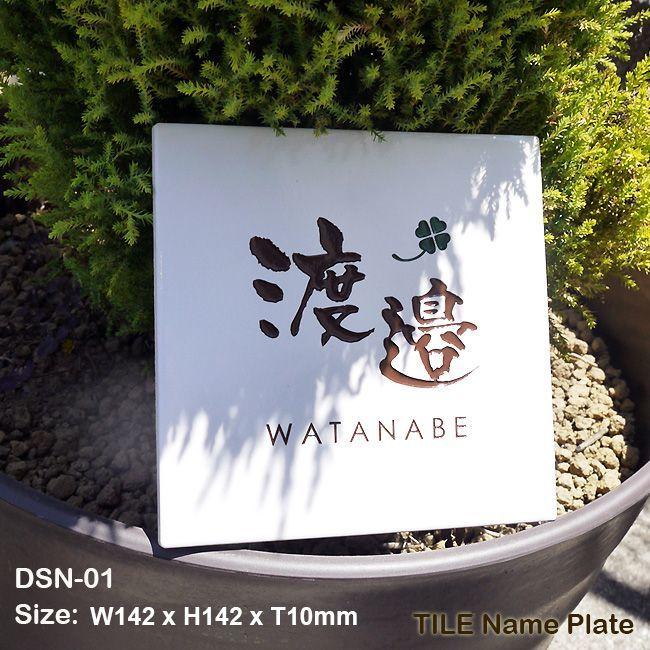 画像1: タイル表札DSN-01|150角 (1)